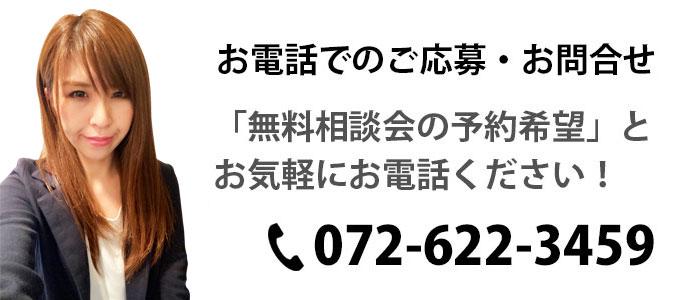 お電話でのご応募・お問い合わせ